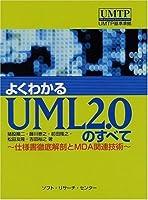 よくわかるUML2.0のすべて―仕様書徹底解剖とMDA関連技術
