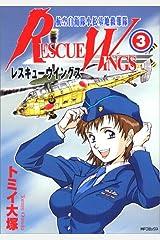 レスキューウィングス3 (MFコミックス) コミック