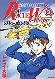 レスキューウイングス 3―航空自衛隊小松基地救難隊 (MFコミックス)