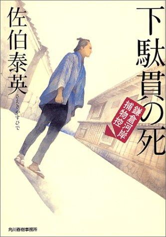 下駄貫の死―鎌倉河岸捕物控 (ハルキ文庫 時代小説文庫)の詳細を見る