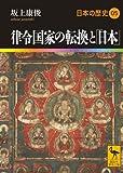 律令国家の転換と「日本」 日本の歴史05 (講談社学術文庫) 画像