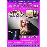 """ダンス・ダイエットで話題・『J28スタジオ』インストラクター写真集No.2 """"ETOKO"""" 日本ダンサーズ名鑑・Japanese Dancers"""