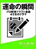 運命の瞬間 プロ野球ドラフト会議45年のドラマ (朝日新聞デジタルSELECT) 画像