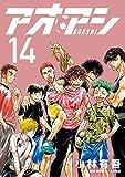 アオアシ コミック 1-14巻セット