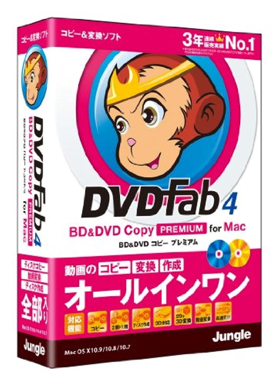 チェスをするドキドキ接続詞DVDFab4 BD&DVD コピープレミアム for Mac