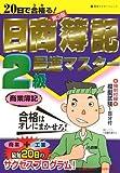 20日で合格る!日商簿記2級最速マスター 商業簿記 <第3版> (最速マスターシリーズ)