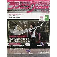 ランニングマガジン クリール 2018年 01 月号 [雑誌]