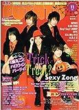POTATO (ポテト) 2012年 11月号 [雑誌]