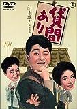 貸間あり[DVD]