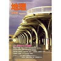 地理 2007年 09月号 [雑誌]