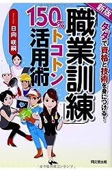 新版 「職業訓練」150%トコトン活用術 (DO BOOKS)