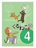 くるねこ<新>4[DVD]