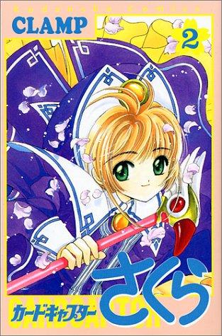 カードキャプターさくら(2) (KCデラックス (791))