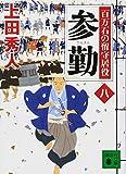 参勤 百万石の留守居役(八) (講談社文庫)
