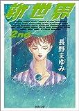 新世界 2nd (河出文庫)