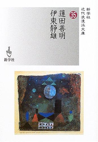 蓮田善明/伊東静雄 (近代浪漫派文庫)