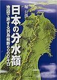 日本の分水嶺―地図で旅する列島縦断6000キロ