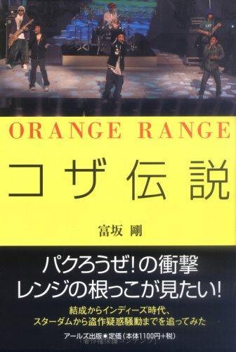 ORANGE RANGE コザ伝説 (RECO BOOKS)...