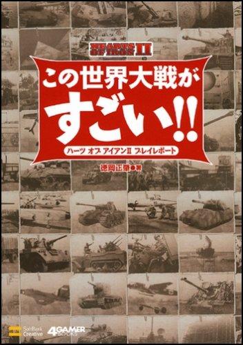この世界大戦がすごい!! ハーツ オブ アイアンIIプレイレポート (4 GAMER BOOKS)の詳細を見る