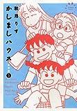 かしましハウス 愛蔵版(5) (バンブーコミックス/BB コレクション)