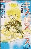 キス、絶交、キス 9 (フラワーコミックス)