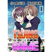 TWINS GAME【分冊版】 1巻 (倉科遼COMIC)