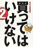 買ってはいけない〈Part2〉 (『週刊金曜日』ブックレット)