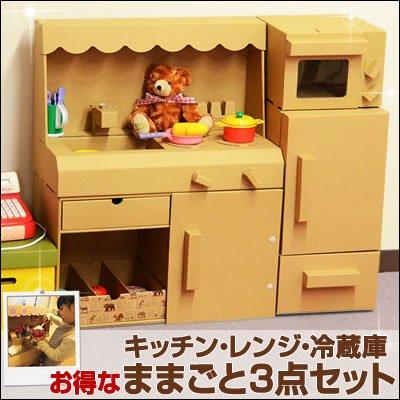 ダンボール製おままごと3点セット茶(キッチン・冷蔵庫・レンジ...