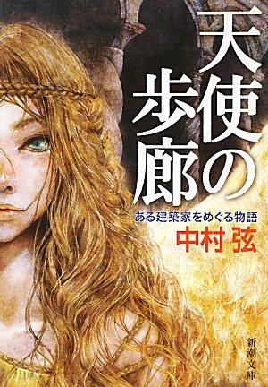 天使の歩廊―ある建築家をめぐる物語 (新潮文庫) / 中村 弦