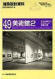 美術館〈2〉文化の時代にふさわしい活動の場 (建築設計資料)