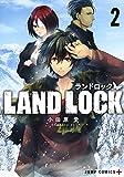 LAND LOCK 2 (ジャンプコミックス)