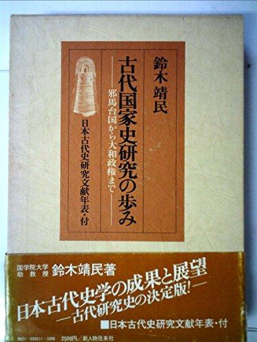古代国家史研究の歩み―邪馬台国から大和政権まで (1980年)