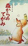 森からのてがみ (1978年) (ポプラ社文庫)
