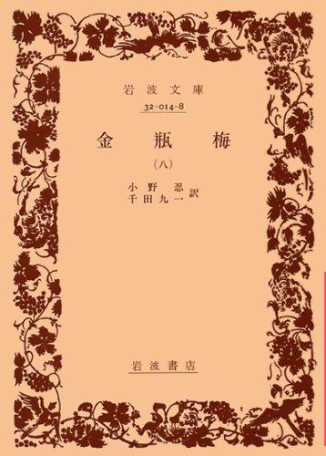 金瓶梅 8 (岩波文庫 赤 14-8)の詳細を見る