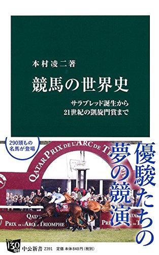 競馬の世界史 - サラブレッド誕生から21世紀の凱旋門賞まで (中公新書 2391)