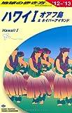 C01 地球の歩き方 ハワイ1 2012~2013  地球の歩き方編集室 編 (ダイヤモンド・ビッグ社)