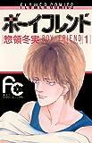 ボーイフレンド(1) (フラワーコミックス)