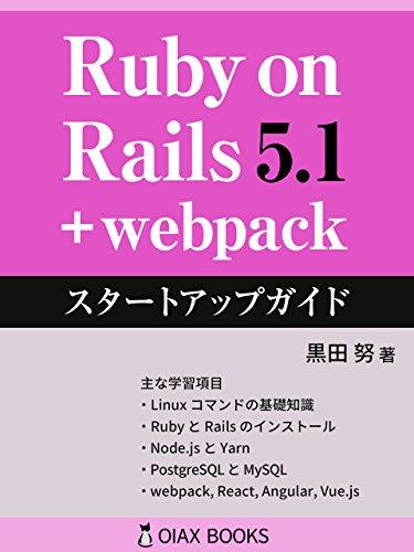 [画像:Ruby on Rails 5.1 + webpack: スタートアップガイド (OIAX BOOKS)]