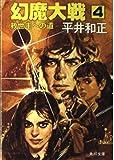 幻魔大戦 4 (角川文庫 緑 383-18)