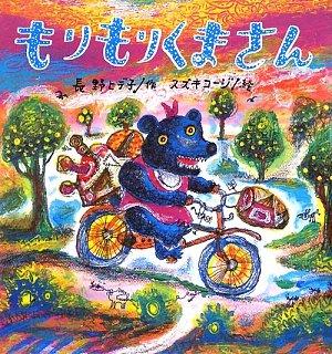 もりもりくまさん (たんぽぽえほんシリーズ)