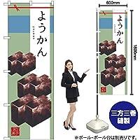 のぼり旗 ようかん SNB-2986 (受注生産)