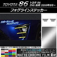 AP フォグラインステッカー マットクローム調 トヨタ 86 ZN6 後期 2016年08月~ ブラック AP-MTCR2208-BK 入数:1セット(6枚)