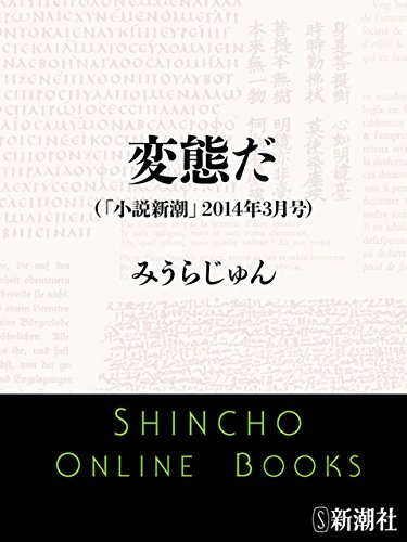 [画像:変態だ (小説新潮) (Kindle Single)]