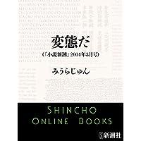 変態だ (小説新潮) (Kindle Single)