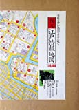 復元・江戸情報地図