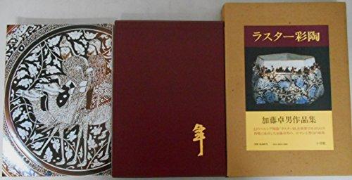 ラスター彩陶―加藤卓男作品集 (1982年)