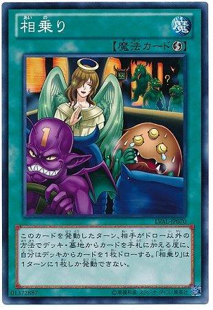 遊戯王/第8期/7弾/LVAL-JP070 相乗り NR