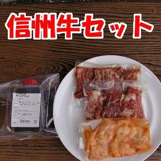 信州牛カルビ焼肉セット