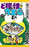 ど根性ガエル (27) 梅さん出発の巻