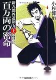 百万両の密命〈上〉新九郎外道剣〈9〉 (光文社時代小説文庫)